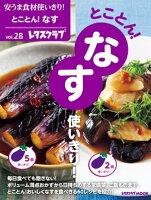 安うま食材使いきり!vol.28 とことん!なす使いきり!