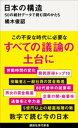 日本の構造 50の統計データで読む国のかたち【電子書籍】[ 橘木俊詔 ]