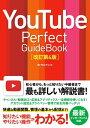 YouTube Perfect GuideBook 改訂第4版【電子書...
