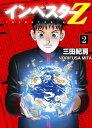 Investor Z (2)Investor Z (2)【電子書籍】[ Norifusa Mita ]