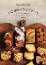 365日のパウンドケーキ【電子書...