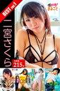 大容量215枚 二宮さくらBEST vol.1【電子書籍】[...
