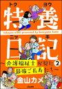 特養日記〜介護福祉士が見た最強ご長寿たち〜 (2)【電子書籍