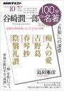 NHK 100分 de 名著 谷崎潤一郎スペシャル 2020年10月[雑誌]【電子書籍】