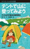 テントで山に登ってみよう