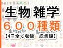 生物雑学600種類【4冊全て収録...