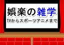 娯楽の雑学【TVからスポーツアニ...