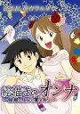 楽天Kobo電子書籍ストアで買える「絵描きのオンナ〜屋根の上から愛を叫ぶ〜【電子書籍】[ ひさよし@ソラルル ]」の画像です。価格は54円になります。