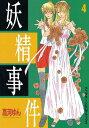 妖精事件4巻【電子書籍】[ 高河ゆん ]
