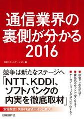 通信業界の裏側が分かる2016(日経BP Next ICT選書)[電子書籍版]