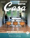 Casa BRUTUS(カーサ ブルータス) 2020年 2月号 [家をデザインするということ。]【電子書籍】[ カーサブルータス編集部 ] - 楽天Kobo電子書籍ストア