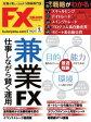 FX攻略.com 2017年9月号【電子書籍】