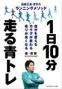1日10分走る青トレ【電子書籍】[ 原晋 ]