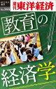 教育の経済学週刊東洋経済eビジネス新書No.144【電子書籍