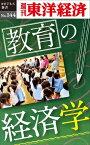 教育の経済学週刊東洋経済eビジネス新書No.144【電子書籍】