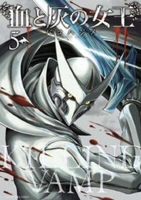 血と灰の女王(5)【電子書籍】[ バコハジメ ]