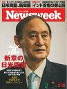 ニューズウィーク日本版 2021年5月18日号【電子書籍】