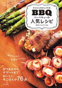 かんたん&おしゃれな バーベキューの人気レシピ【電子書籍】[...