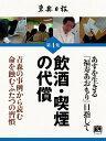 楽天Kobo電子書籍ストアで買える「飲酒・喫煙の代償【電子書籍】[ 東奥日報社 ]」の画像です。価格は220円になります。