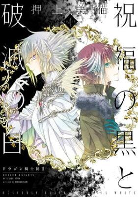 祝福の黒と破滅の白(4) ドラゴン騎士団II【電子書籍】[ 押上美猫 ]