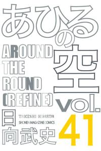 コミック, その他 41 AROUND THE ROUNDREFINE