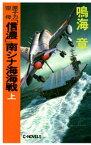 原子力空母「信濃」南シナ海海戦 上【電子書籍】[ 鳴海章 ]