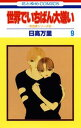 世界でいちばん大嫌い 秋吉家シリーズ59【電子書籍】[ 日高万里 ] - 楽天Kobo電子書籍ストア