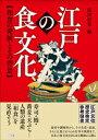 江戸の食文化 和食の発展とその背景 江戸文化歴史検定参考図書【電子書籍】[ 原田信男 ]