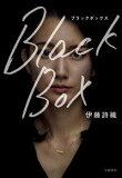 Black Box【電子書籍】[ 伊藤詩織 ]