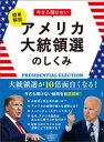 簡単解説 今さら聞けないアメリカ大統領選のしくみ【電子書籍】