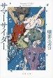 サマーサイダー【電子書籍】[ 壁井ユカコ ]