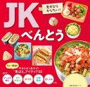 JKべんとう【電子書籍】