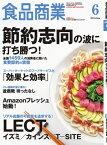 食品商業 2017年6月号食品スーパーマーケットの「経営と運営」の専門誌【電子書籍】[ 食品商業編集部 ]