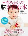 新版 赤ちゃんの脳を育む本【電子書籍】[ 久保田競 ]