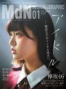月刊MdN 2017年 1月号(特集:アイドルー物語をデザインす...