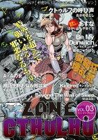 ZONE OF CTHULHU (ゾーン・オブ・クトゥルフ) Vol.3