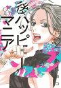 後ハッピーマニア(2)【電子限定特典付】【電子書籍】[ 安野モヨコ ]