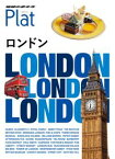地球の歩き方 Plat04 ロンドン【電子書籍】