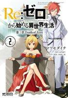 Re:ゼロから始める異世界生活 第三章 Truth of Zero 2