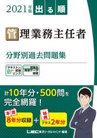 2021年版出る順管理業務主任者分野別過去問題集 電子書籍  東京リーガルマインドLEC総合研究所