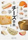 知っておいしい チーズ事典【電子...
