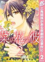 菜の花の彼ーナノカノカレー【期間限定無料】 2