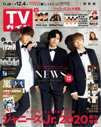 TVガイド 2020年 12月4日号 関東版【電子書籍】[ 東京ニュース通信社 ]