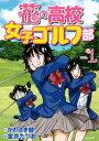 花の高校女子ゴルフ部 vol.1【電子書籍】[ かわさき健 ]