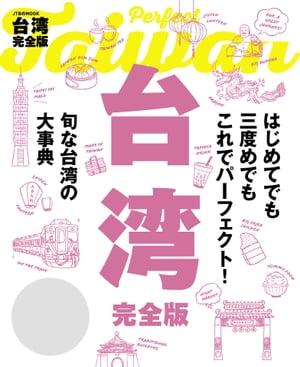 台湾完全版(2020年版)