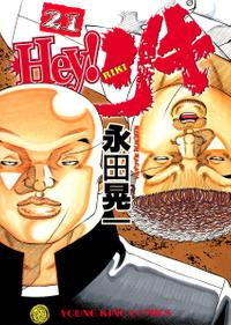 Hey!リキ21巻【電子書籍】[ 高橋ヒロシ ]