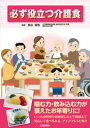 必ず役立つ介護食【電子書籍】