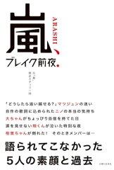 「櫻井翔脱退」の真実味