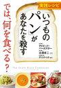 実践レシピ 「いつものパン」があなたを殺す では、何を食べる?【ダイジェスト版】【電子書籍】[ デ...