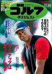 週刊ゴルフダイジェスト 2019年11月26日号【電子書籍】